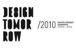 В Украине стартовал конкурс по ребрендингу страны