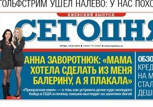 Газета сегодня - 52 журналиста ушли из газеты Ахметова