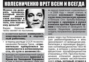 В Севастополе задержаны активисты, которые распространяли листовки против Колесниченко и ПР