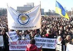 Многотысячный митинг против принятия Налогового кодекса прошел в Харькове