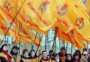 Закон о языках: активисты Нашей Украины пикетируют Раду