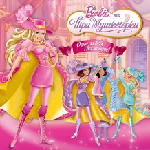 Барби и Три Мушкетера учат дружбе и взаимопомощи