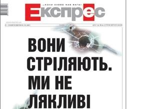 Тимошенко поручила Луценко расследовать факты обстрелов редакции газеты Експрес