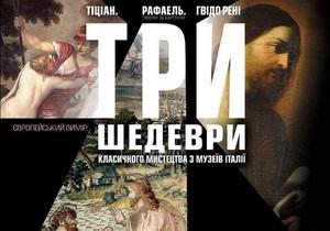 В Киеве покажут три шедевра классического искусства из музеев Италии