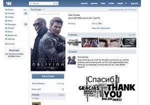 Вконтакте - социальные сети - фондовый рынок - Партнеры Дурова распродали свои акции Вконтакте