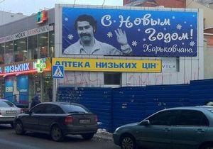 В Харькове разместили новогодний билборд со знаменитым колумбийским наркобароном
