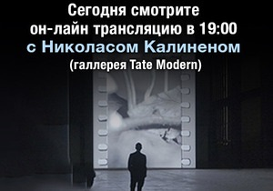 Сегодня на Корреспондент.net пройдет онлайн-трансляция встречи с куратором Tate Modern