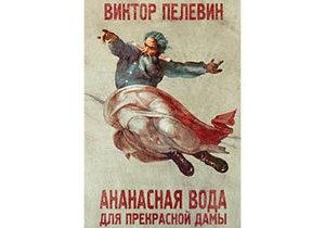 Новая книга Пелевина бьет рекорды продаж в России