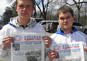 Русское единство зарегистрировало заявку на проведение марша Победы во Львове