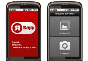 Корреспондент.net запускает обновленное приложение Я-Корреспондент для Android