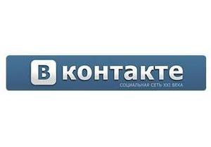 Сайты Вконтакте и Torrents.ru перестали работать