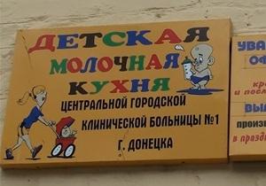 Массовое отравление в Донецке: уволены четыре работницы молочной кухни