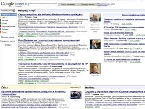 Google запустил новостной сервис Google News в Украине
