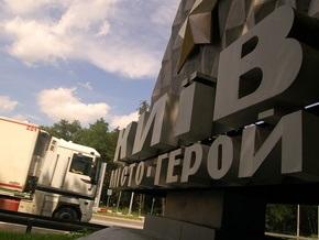 На въездах в Киев намерены построить стоянки для большегрузного транспорта