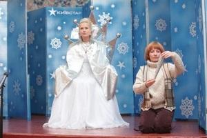 Сотрудники  Киевстар  подготовили  новогодний спектакль  Снежная королева   для детей из интернатов