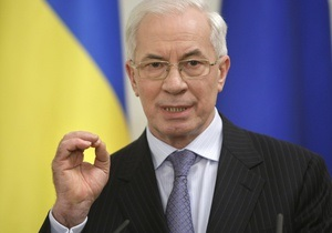 Украина в следующем году сократит потребление газа в два раза - Азаров
