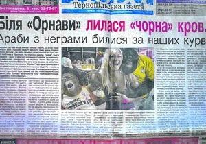 Скандальную тернопольскую газету проверят на предмет расизма