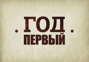 Год первый. Альтернативные итоги президентства Януковича