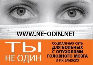 Стартовал социальный проект (интернет-портал)  Ты не один  для больных с опухолевыми заболеваниями  головного мозга.