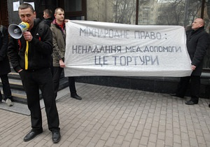 Под Генпрокуратурой прошла акция против пыток в СИЗО