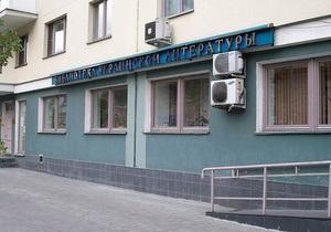 Попов заявил, что готов взять шефство над Библиотекой украинской литературы в Москве