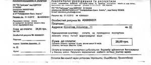Жители Киева начали получать фиктивные платежки за проверку качества воды