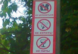 В одном из парков Симферополя будут штрафовать за поцелуи