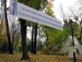 В парках Киева появятся эротические скульптуры