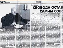 Каховскую газету залили фекалиями