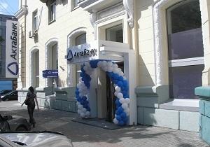 Открылось новое отделение ПАО  АКТАБАНК  в центре Днепропетровска