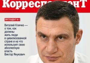 Кличко рассказал Корреспонденту о своих президентских амбициях
