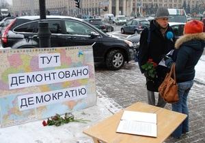 На Майдане проходит акция Здесь демонтирована демократия