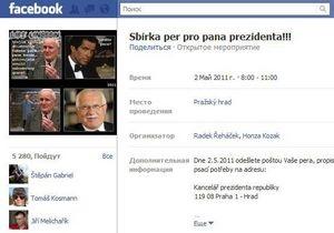 В Чехии стартовала акция по сбору ручек для президента