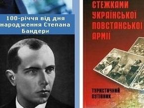 В Ивано-Франковске издали туристический путеводитель Тропами УПА