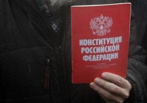 Более 80% россиян никогда не читали Конституцию - опрос
