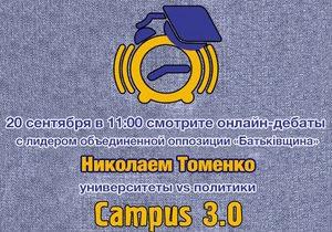 Прямая видеотрансляция дебатов Николая Томенко со студенческой общественностью