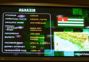 В киевском McDonald s крутят видеоролики о независимой Абхазии