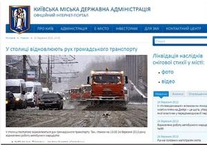 КГГА уличили в использовании отредактированного фото ликвидации последствий снегопада в Москве