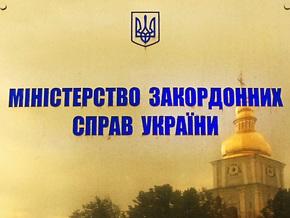 МИД будет препятствовать созданию атмосферы недоверия между Украиной и Россией