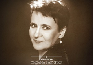 На Корреспондент.net началась онлайн-трансляция встречи c Оксаной Забужко