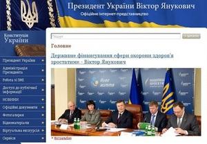 На Банковой заявили, что отбили атаку хакеров, однако сайт Президента работает с перебоями