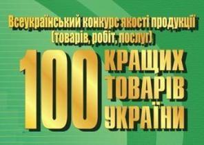 Одноразовая посуда ТМ Domi стала лауреатом премии «100 лучших товаров Украины - 2012»