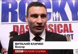 Братья Кличко и Сталлоне открыли мюзикл Рокки