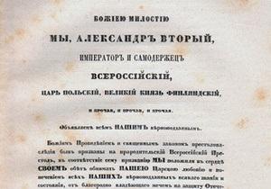 В России отмечают 150-летие отмены крепостного права