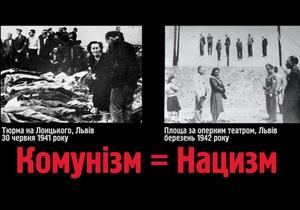 Львовский горсовет разместил по городу билборды Комунізм = Нацизм