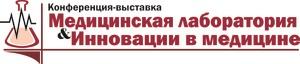 Конференция-выставка  Медицинская лаборатория & Инновации в медицине  пройдет в Киеве 20–21 апреля 2010 года