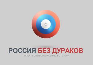 Сторонники Медведева создали портал о чиновничьих глупостях