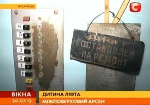 В Луганске женщина родила ребенка в застрявшем лифте
