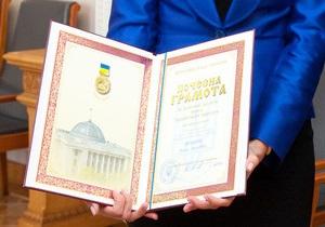 Литвин наградил Почетной грамотой Елену Франчук