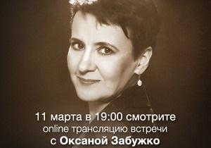 Онлайн-трансляция встречи c Оксаной Забужко